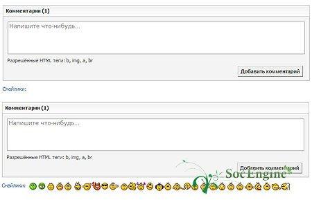 Смайлы в комментариях SE 3.xx + хак от Gooos
