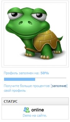 Online/Offline Статус