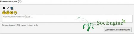 Панель BB коды со смайлами от SocEngine.ru