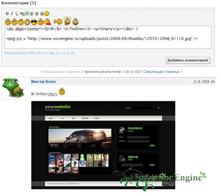 Панель bbCode со смайлами от SocEngine.ru