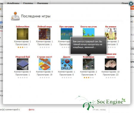 Games - Игры для SE.RU 3.1 - 3.2