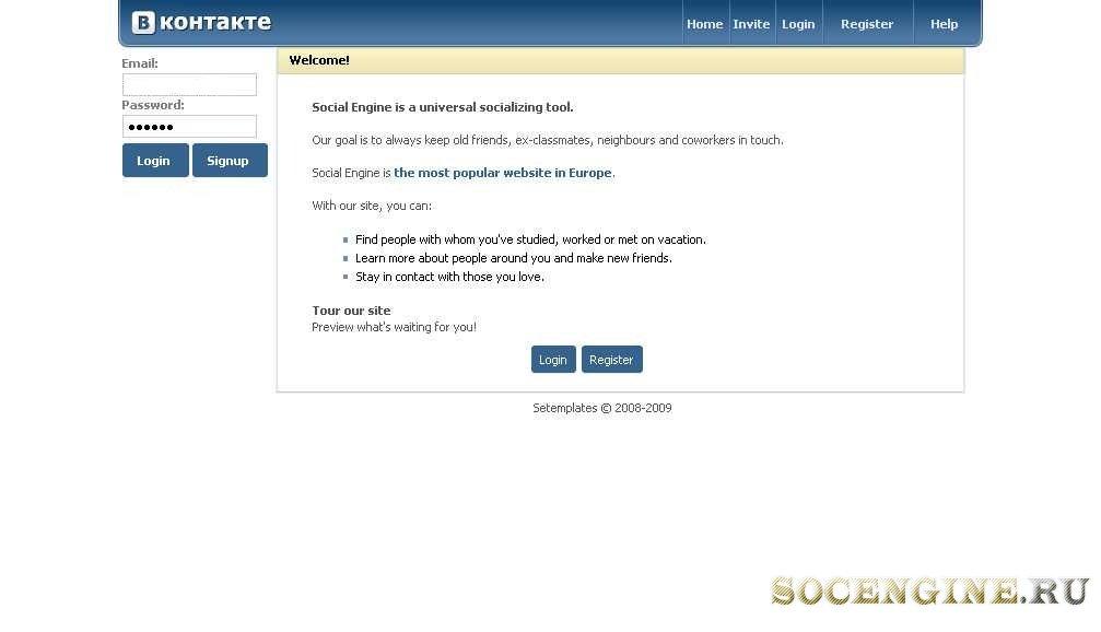 Движок сайта как в контакте создание веб сайтов разработка
