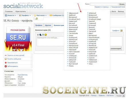 AJAX переводчик страниц для Social Engine 3.xx.