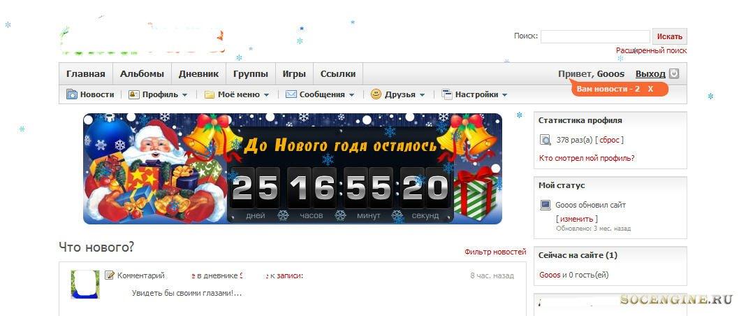 Счетчик да нового года на сайте