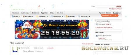 Счётчих оставшихся дней до Нового года. SE3.xx