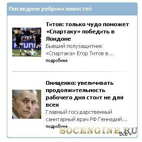 [Блок] Последние Объявления/Новости на главной