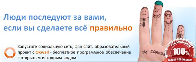 1295352350 oxwall rus1 Что такое Oxwall?