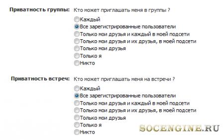 Приглашения в Группы и События как ВКонтакте