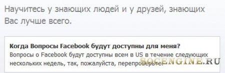 Facebook Вопросы и ответы.Обзор бета-версии сервиса.