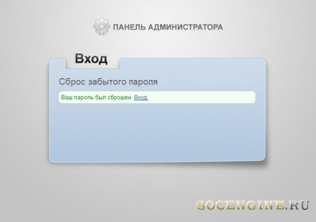 Admin Login Panel modification by Gooos