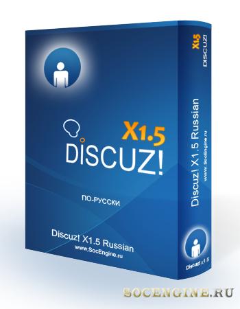 Discuz! X1.5 Russian SocEngine.Ru