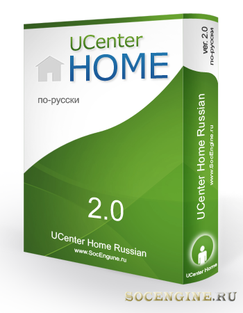 UCenter Home 2.0 Russian SocEngine.Ru