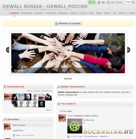 Image Slideshow by Oxwall CS