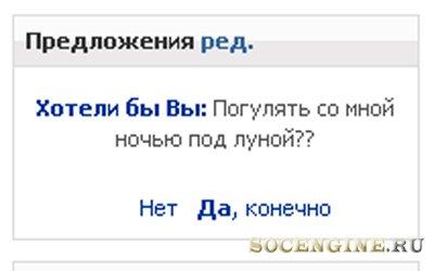 Предложения как Вконтакте