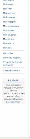 Новости как ВКонтакте