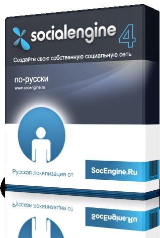 Русская локализация SocialEngine 4.2.9+ от SocEngine.Ru