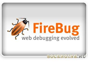 10 причин использовать Firebug
