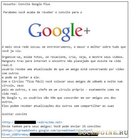 Приглашение на Google+ и вирус в подарок