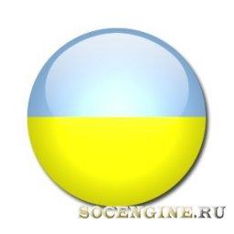 Украинская локализация phpfox v3