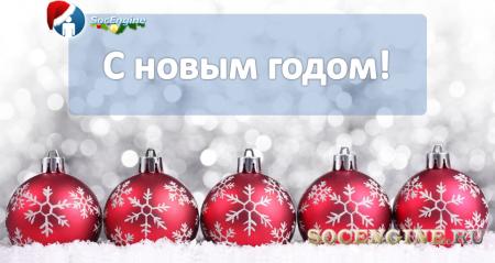 Поздравляем с Новым годом! 2012!