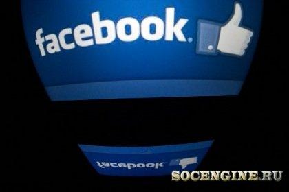 Facebook подвергся «изощренной атаке» хакеров