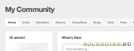 SocialEngine PHP 4.5 - Улучшение производительности и Новое оформление