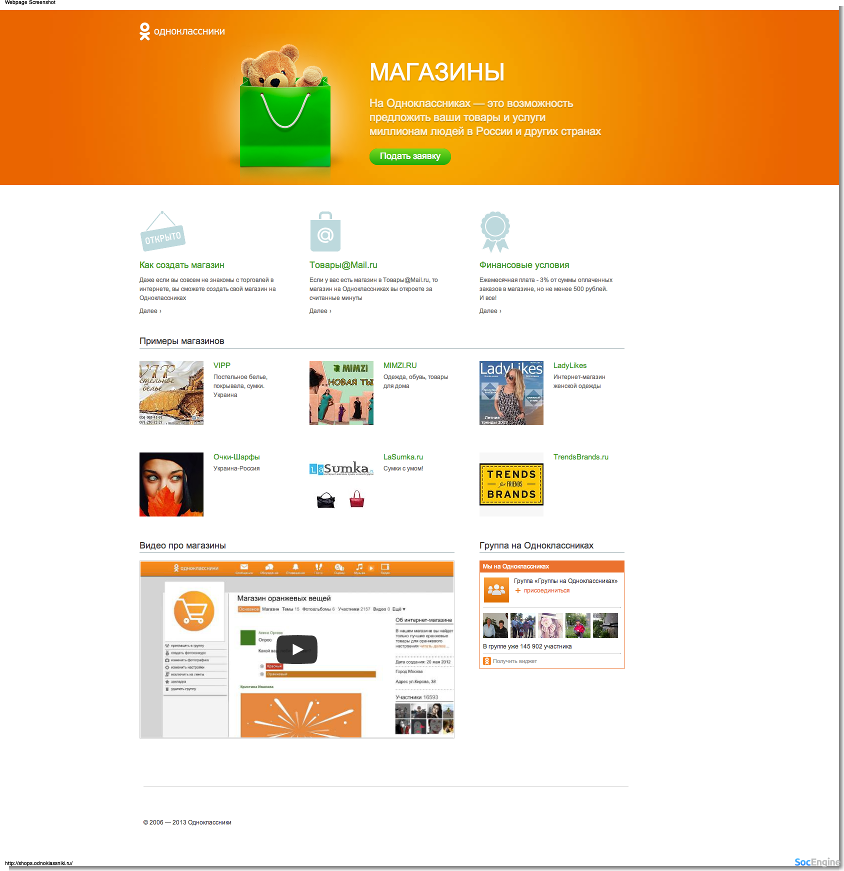 Как сделать интернет магазин в одноклассниках компания мастеровой сайт