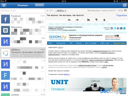 Почта mail.ru на iOS Ipad