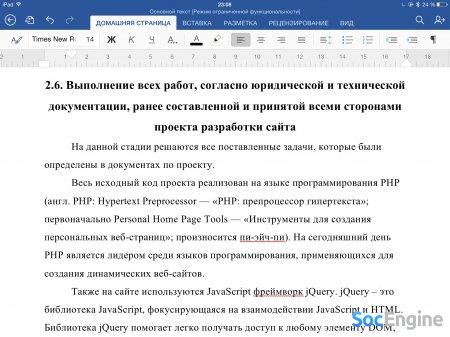 Вышел Microsoft Word на iPad