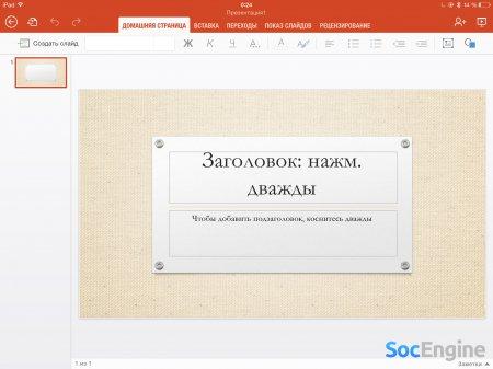 ����� Microsoft PowerPoint �� iPad