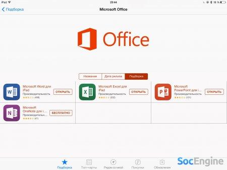 ����� Microsoft Office �� iPad