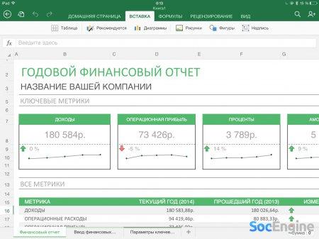 ����� Microsoft Excel �� iPad