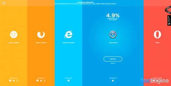 """Это сайт на который мы перейдем при нажатие кнопки """"Обновить браузер"""". Он доступен на разных языках."""