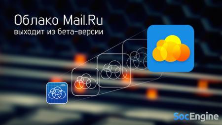Облако Mail.Ru – плюшки заканчиваются