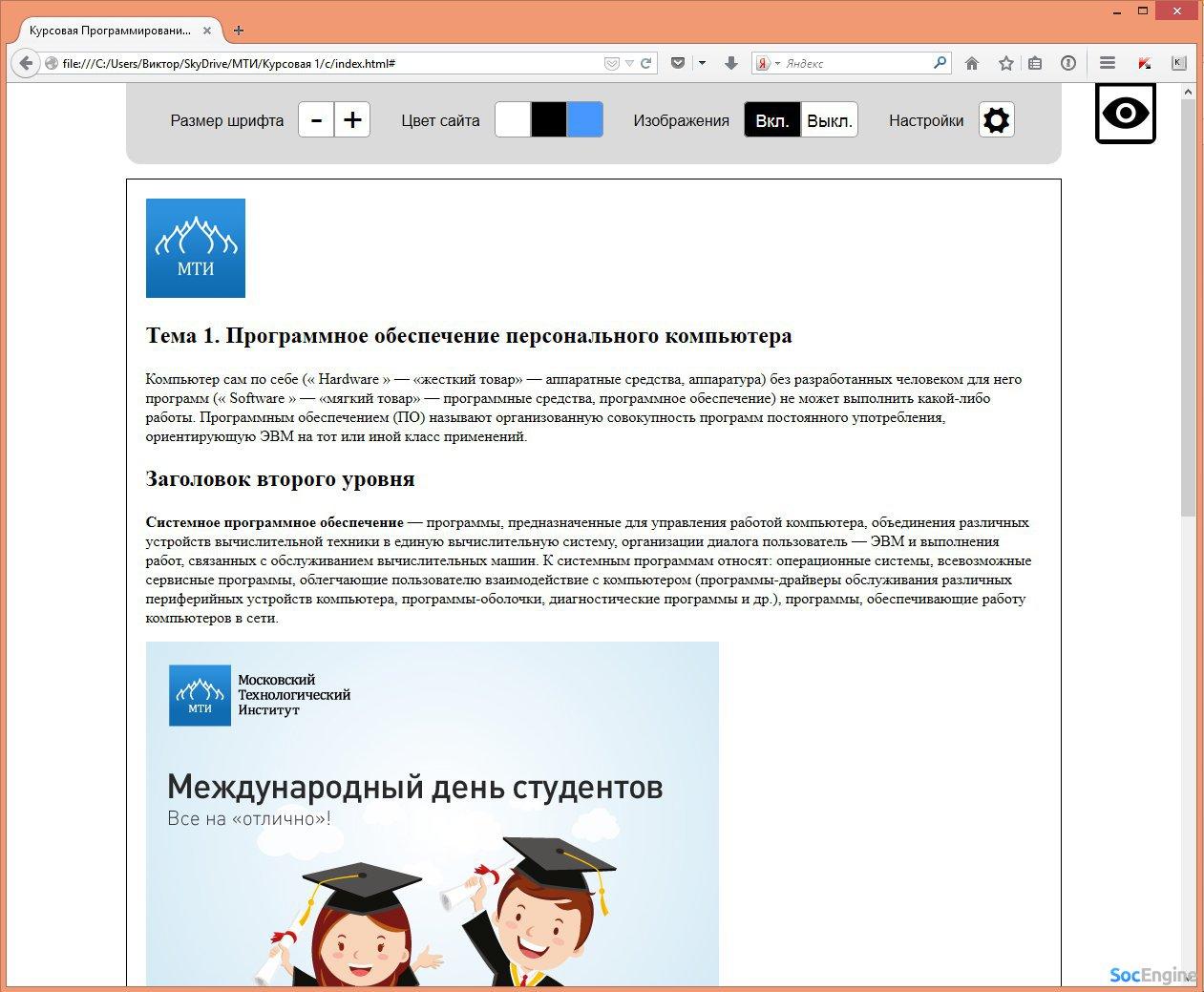 Курсовая работа Создание графических приложений для МТИ  Курсовая работа Создание графических приложений для МТИ