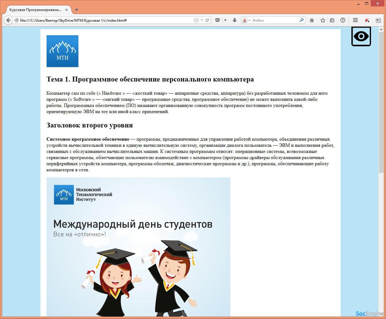 Курсовая работа Создание графических приложений для МТИ  В правом верхнем углу размещена кнопка для активации режима работы веб сайта с учетом потребностей