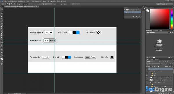 Создание панели управления в программе Adobe Photoshop