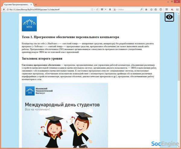 В правом верхнем углу размещена кнопка для активации режима работы веб-сайта с учетом потребностей слабовидящих