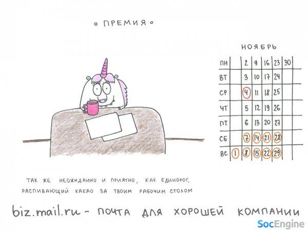 Интересный календарь на 2015 год