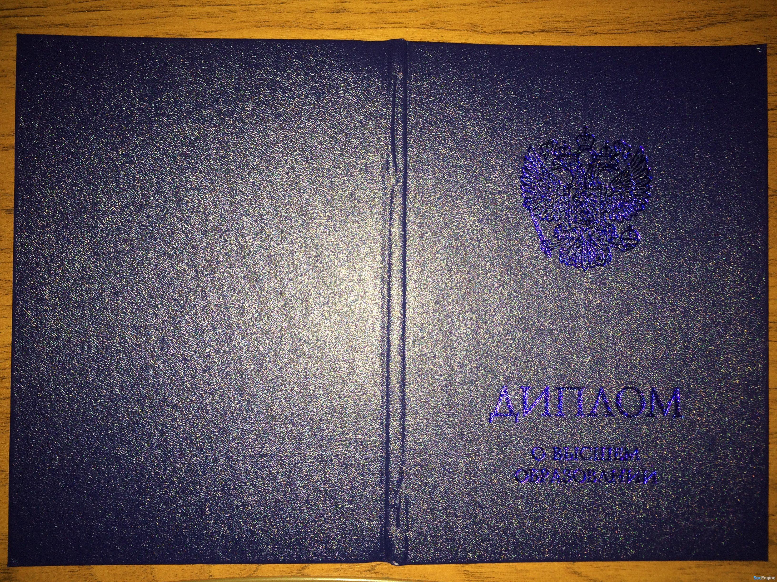 Как выглядит настоящий диплом Московского технологического  Корочка диплома МТИ