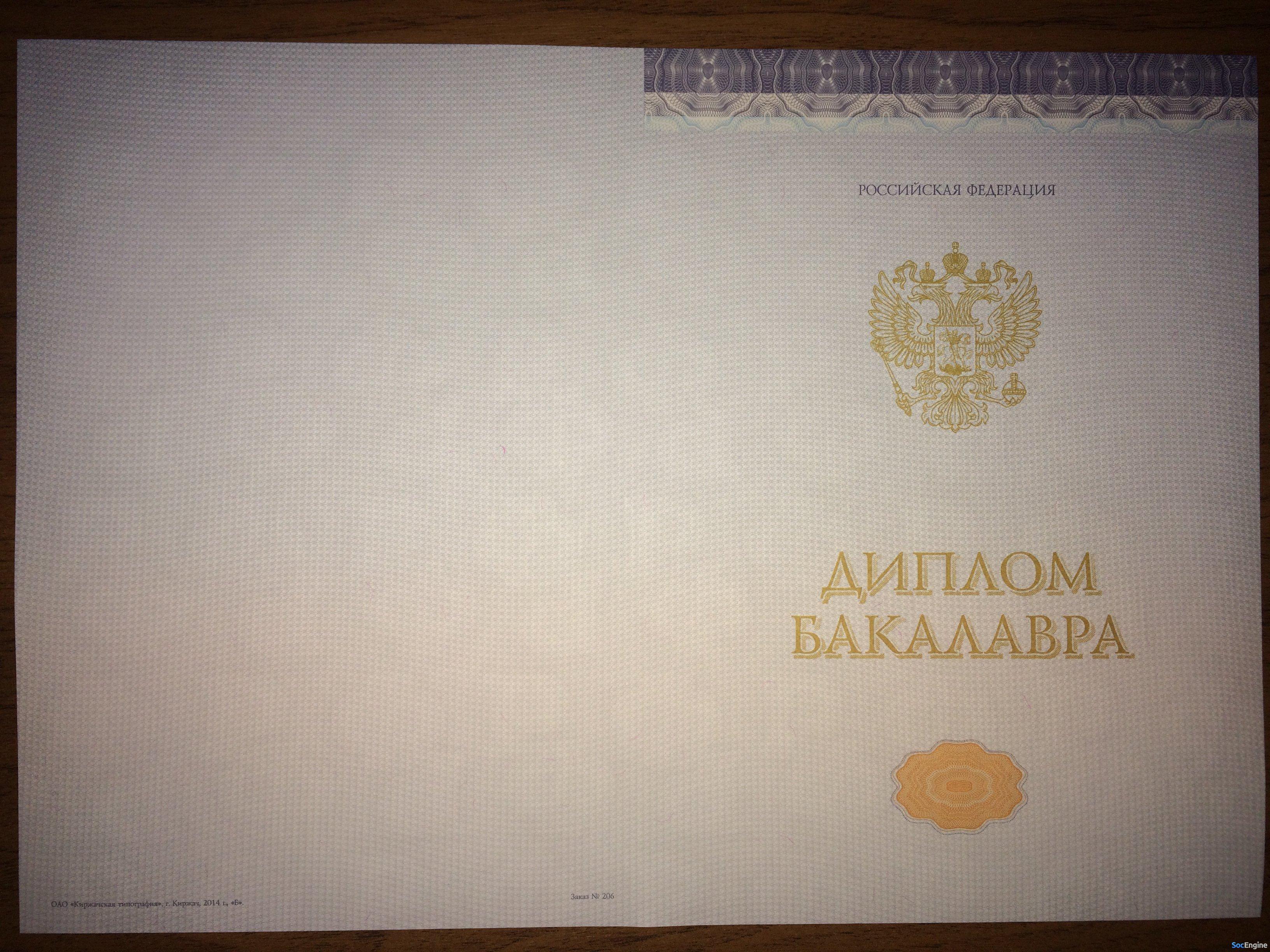 Как выглядит настоящий диплом Московского технологического  Как выглядит настоящий диплом Московского технологического института МТИ