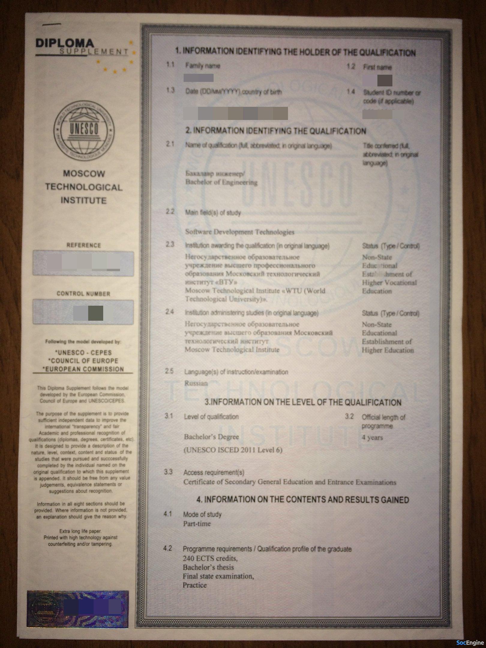 Как выглядит настоящий диплом Московского технологического  Английская версия приложения к диплому МТИ