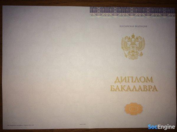 Как выглядит настоящий диплом Московского технологического института (МТИ)
