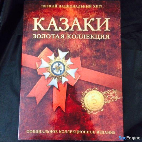 Золотое издание Казаков