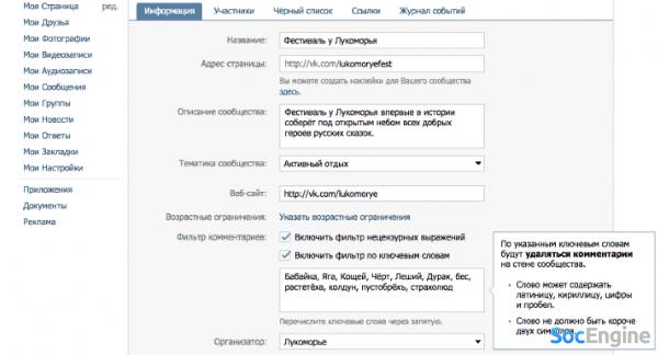 ВКонтакте начал борьбу с матом
