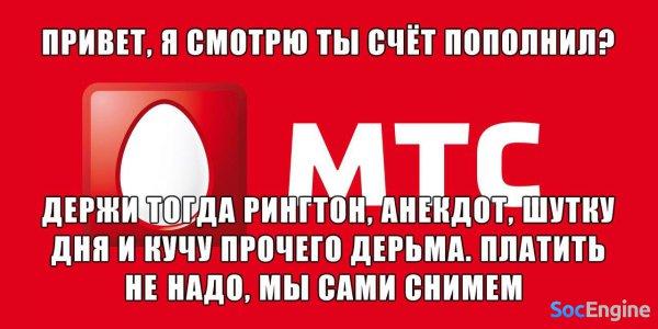 МТС снимает деньги за услугу «Вам звонили!» без предупреждения