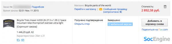 Как я купил велопокрышки (резину) Maxxis Pace (maxxi m333) на Aliexpress
