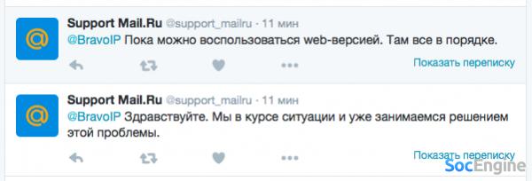 � Mail.ru (biz.mail.ru) ��������� �������� ����������� �� SMTP