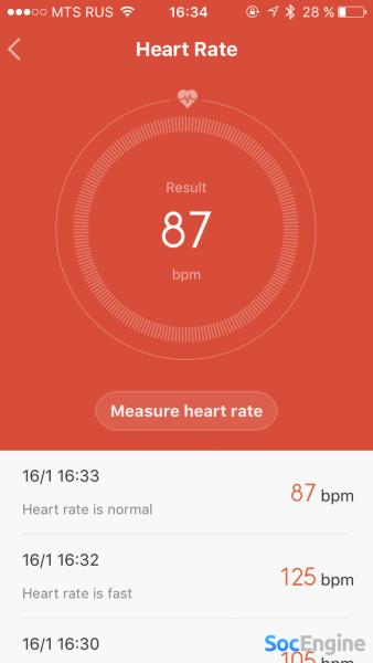 Результат измерения пульса
