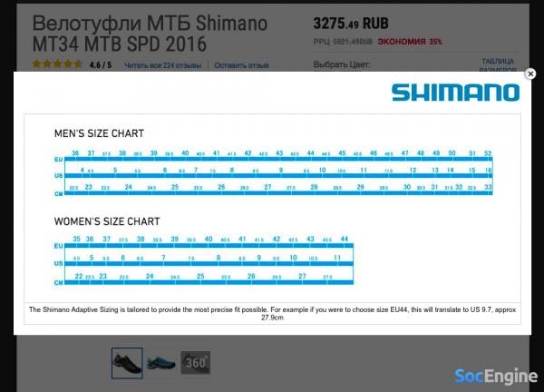 Велотуфли Shimano таблица размеров
